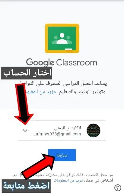 كيفية التسجيل في google classroom