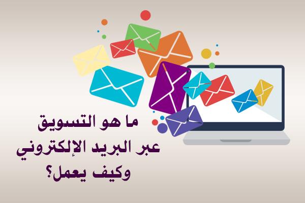 ما هو التسويق عبر البريد الإلكتروني وكيف يعمل