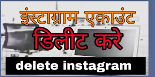 instagram account ko permanent delete kaise kare