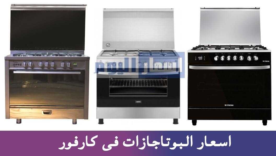 اسعار وعروض البوتاجازات فى كارفور مصر 2019 بجميع انواعها