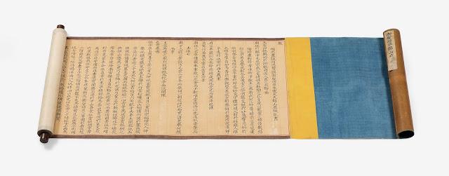 이성윤 위성공신 교서(李誠胤 衛聖功臣 敎書), 보물 제1508호