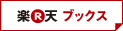 http://books.rakuten.co.jp/rb/14400056/