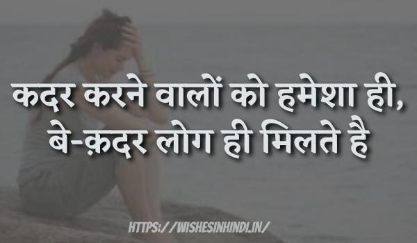 Sad Shayari For Girlfriend In Hindi