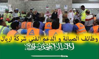 وظائف شاغرة في السعودية بتاريخ اليوم ,وظائف الصيانة و الدعم الفني شركة اريال