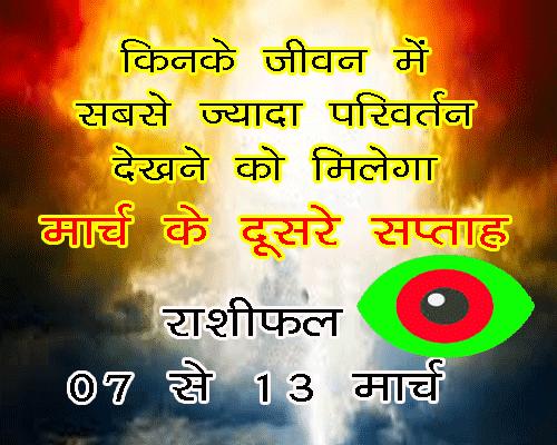 all about 07 March Se 13 March Rashifal by hindi jyotish