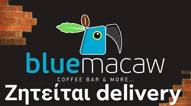 Κατάστημα καφέ στο Άργος ζητάει delivery