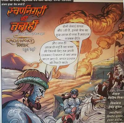 Swarnnagri-Ki-Tabahi-Page-1-Sarvnayak-Vistaar-Series-Raj-Comics