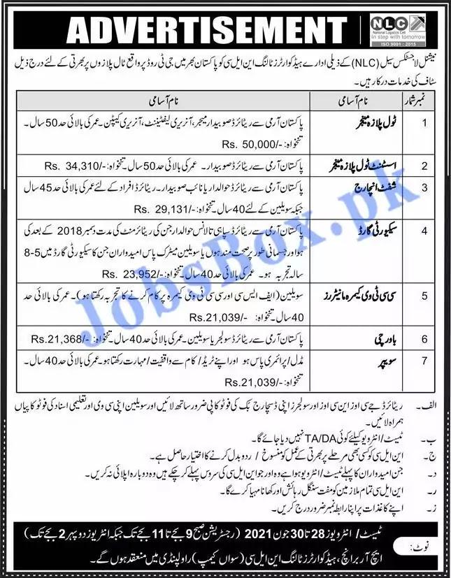 National Logistics Cell (NLC) Jobs 2021 || Pak Army NLC Jobs 2021