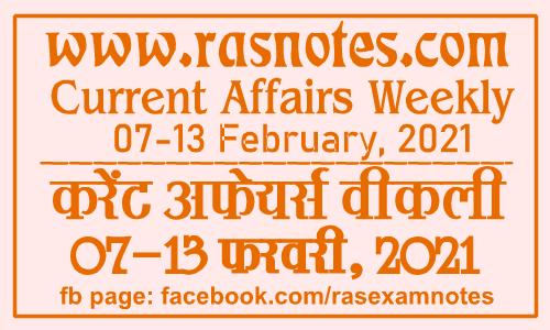 Current Affairs GK Weekly February 2021 (07-13 February) in hindi pdf | rasnotes.com