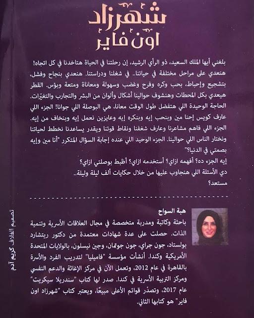 كتاب شهرزاد أون فايرSherazade on Fire,