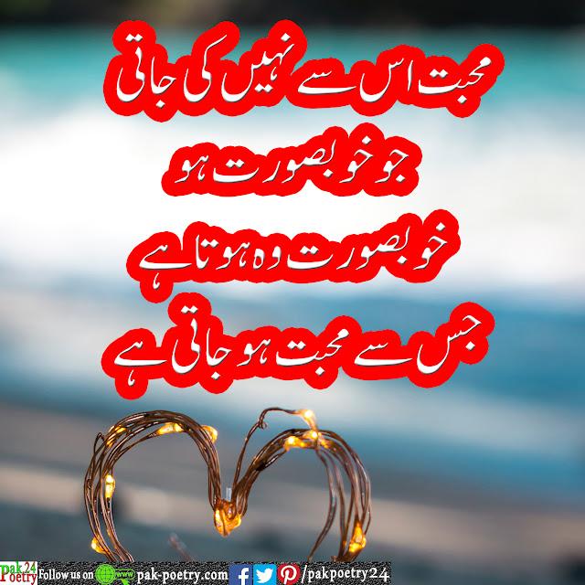 Love Poetry, Urdu Poetry