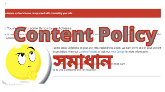 এডসেন্স Content Policy সমাধান