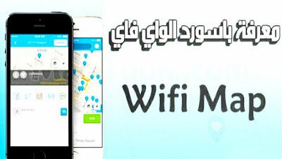 تحميل تطبيق WiFi Map APK للاتصال بشبكة الواي فاي