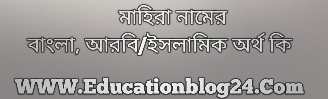 Mahira name meaning in Bengali, মাহিরা নামের অর্থ কি, মাহিরা নামের বাংলা অর্থ কি, মাহিরা নামের ইসলামিক অর্থ কি, মাহিরা কি ইসলামিক /আরবি নাম
