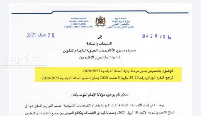 مراسلة وزارية بخصوص تدبير مرحلة نهاية السنة الدراسية 2020 - 2021