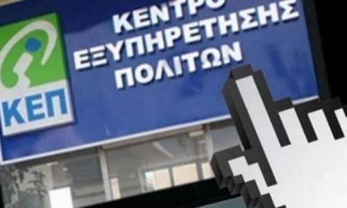 Ακόμη 41 δήμοι, μεταξύ των οποίων και πέντε Δήμοι της Ηπείρου εντάσσονται στην πλατφόρμα myKEPlive. Με τις προσθήκες αυτές το σύνολο των δήμων που συμμετέχουν στο πρόγραμμα ανέρχεται σε 137 και το σύνολο των ΚΕΠ σε 180. Επιπλέον, έχουν εκπαιδευτεί για την συγκεκριμένη υπηρεσία 870 υπάλληλοι των ΚΕΠ.