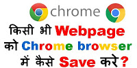 how to save web page in chrome android
