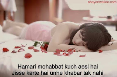 pyar bhari shayari two line