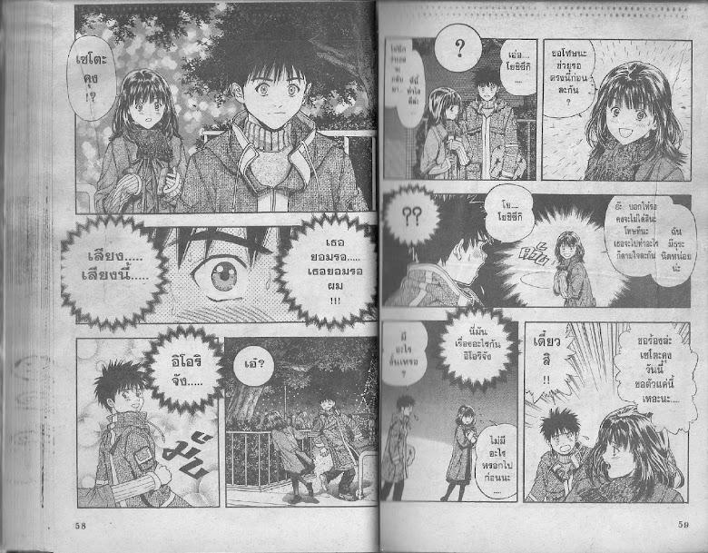 I's - หน้า 28