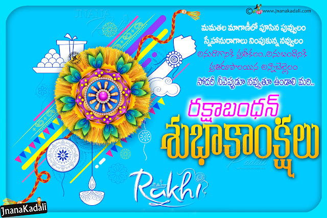 rakshabandhan images, rakshabandhan wallpapers, happy rakshabandhan quotes greetings, best rakshabandhan images pictures