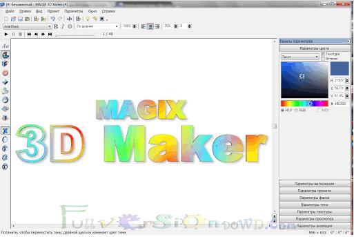 MAGIX Xara 3D Maker Latest Full