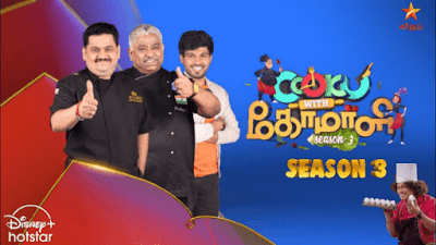 Cook With Comali Season 3 Starting Date