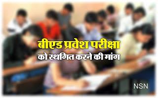 मुख्यमंत्री से बीएड प्रवेश परीक्षा को स्थगित करने की मांग | #NayaSaveraNetwork