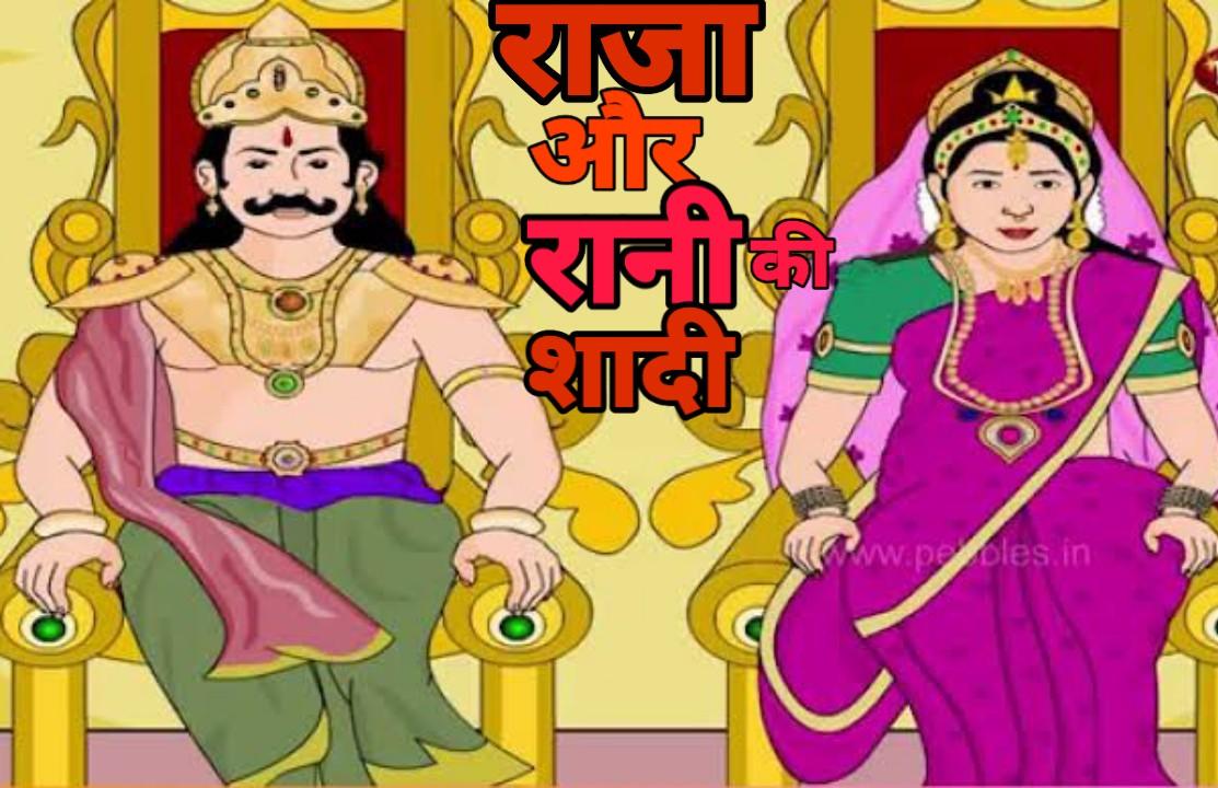 raja aur rani ki shaadi hindi kahaniya
