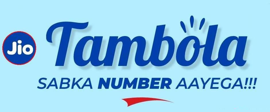 Jio Tambola Game - जियो तंबोला खेल कैसे खेले?