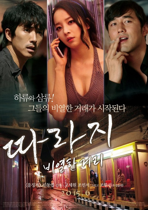 The Outsider A Destitute Life Full Korea 18+ Adult Movie Online Free