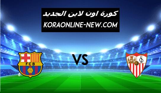 مشاهدة مباراة برشلونة واشبيلية بث مباشر اون لاين اليوم 10-2-2021 الدوري الإسباني