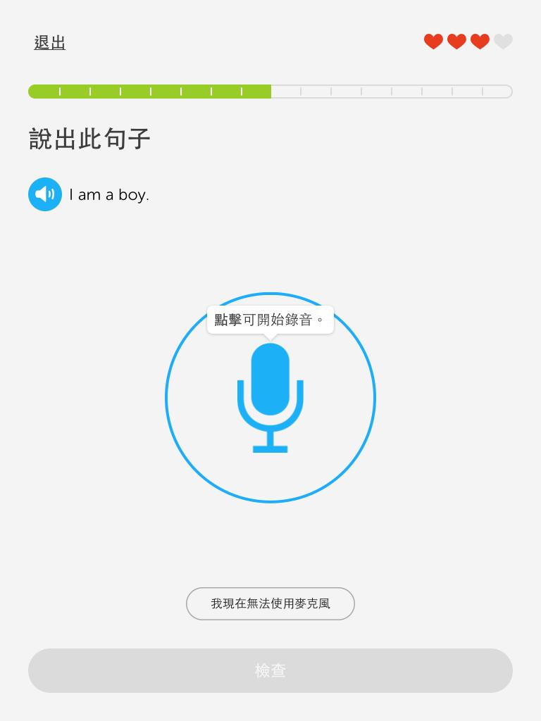 Duolingo 遊戲化免費學英文,會上癮英語學習的 App 網站 duolingo-11
