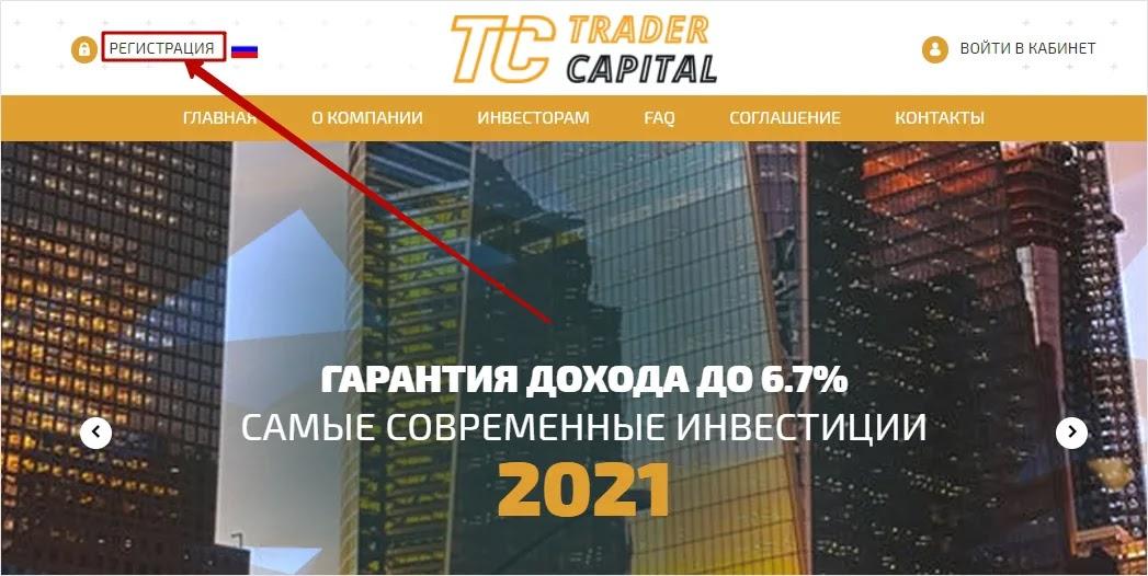 Регистрация в Trader Capital