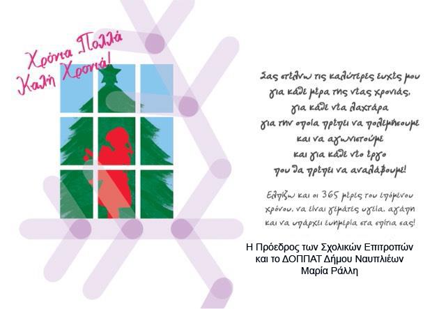 Ευχές από την Πρόεδρο των Σχολικών Επιτροπών και του ΔΟΠΠΑΤ Μαρία Ράλλη