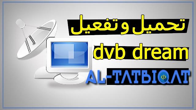 تحميل برنامج مشاهدة القنوات على الكمبيوتر 2020 DVB Dream TV