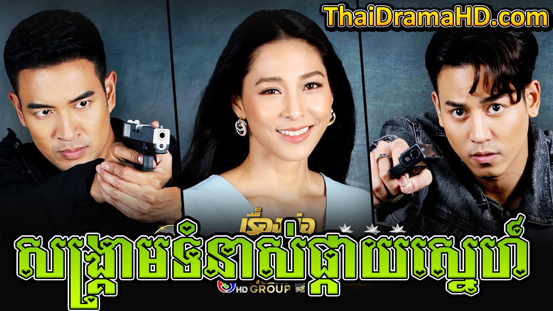 Sangkream Tomnoas Phkay Sne | Thai Drama | Khmer Movie | Phumikhmer | movie-khmer | video4khmer | khmotions | kolabkhmer | khmer drama | ksdrama | cookingtips | roscheat | khmertimeskh | khmerkomsan | phumi7 | merlkon | film2us | movie2kh | sweetdrama | khmercitylove | khreplay | tvb cambodia drama | ckh7 | srokthai | phumimedia | phumi8 | khmer avenue | khmer search | Soyo | khmerfans