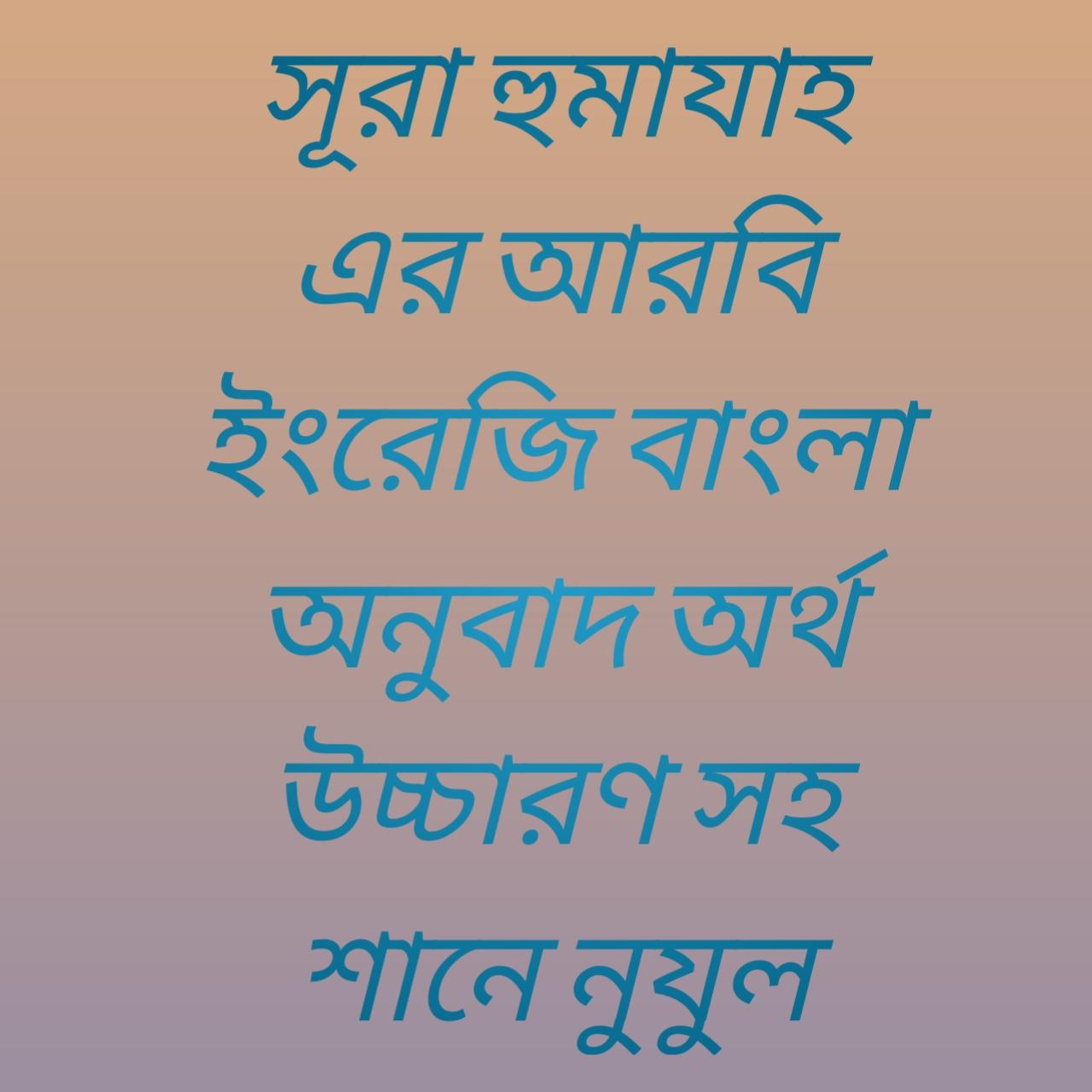 সূরা হুমাযাহ এর আরবি ইংরেজি বাংলা অনুবাদ অর্থ উচ্চারণ সহ শানে নুযুল Surah Humahah's Arabic English Bangla translation meaning with the pronunciation of the nun |