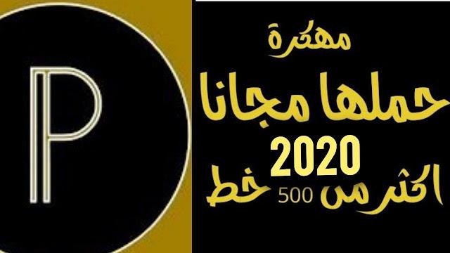 تحميل بيكسل لاب [Pixellab] ألاسود مهكر وخطوط عربية جميلة جديد2020