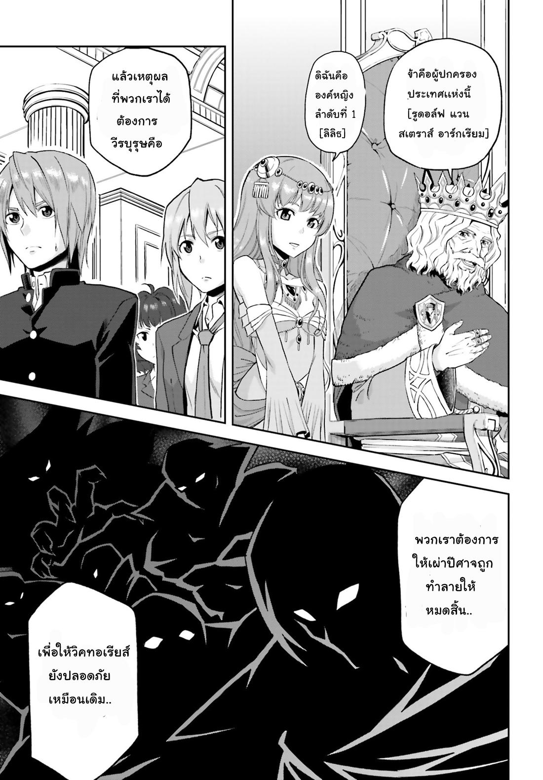 อ่านการ์ตูน Konjiki no Word Master 1 ภาพที่ 12