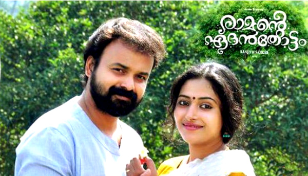 Ramante Edanthottam Movie Audio Songs Jukebox | Kunchacko Boban, Anu Sithara, Bijibal