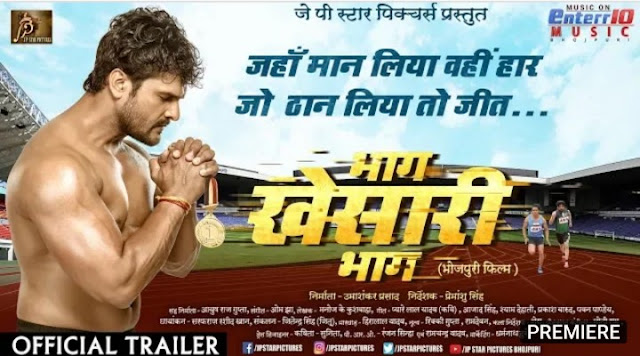 Bhag Khesari Bhag Official Trailer 2019 - Khesari Lal Yadav Bhojpuri Film Download