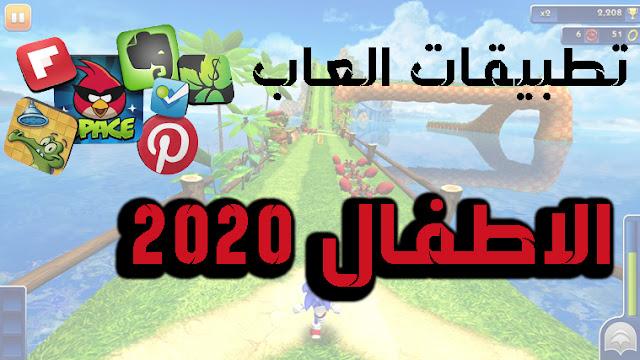 تطبيقات العاب الاطفال 2020