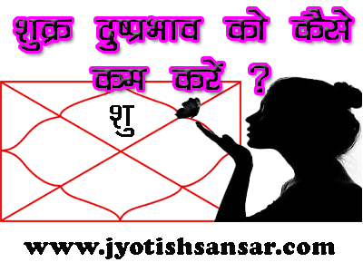 ashubh shukra ke upay in hindi jyotish