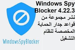 Windows Spy Blocker 4.22.3 نشر مجموعة من قواعد جدار الحماية المخصصة لنظام التشغيل