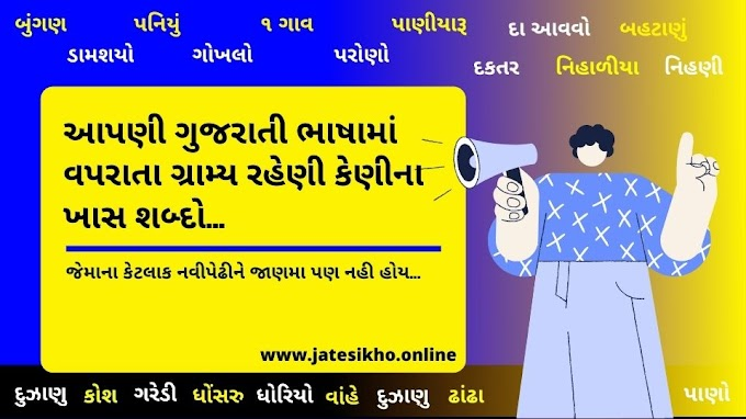 Special word for rural living which used in our Gujarati language