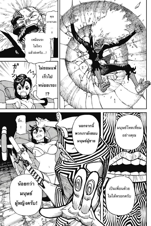 Dandadan - หน้า 47