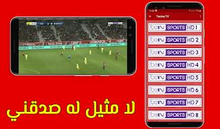 إليك النسخة الأخيرة والجديدة من تطبيق yacine tv أفضل تطبيق مشاهدة القنوات