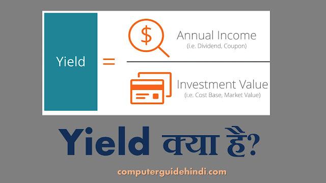 Yield क्या है?