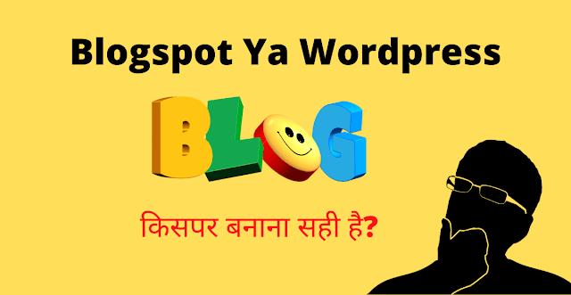 ब्लॉगस्पॉट या वर्डप्रेस किसपर ब्लॉग बनाना अच्छा है?