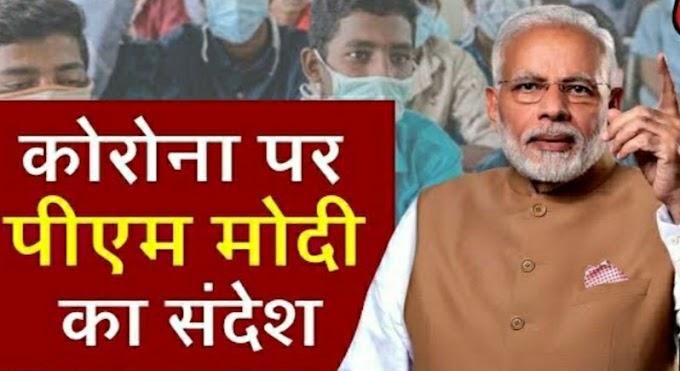 PM MODI SPEECH ON CORONA VIRUS :21 दिन तक पूरा भारत बंद